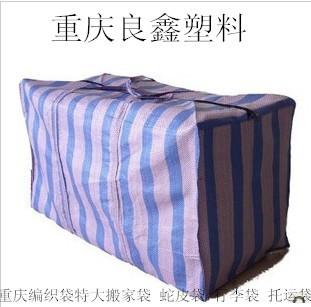 厚型软料搬家袋